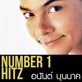 ฟังเพลงอัลบั้ม Number 1 Hitz - Anan Bunnak