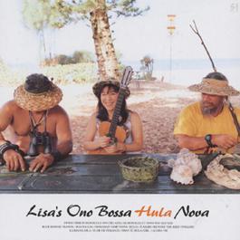 Bossa Hula Nova 2004 小野麗莎