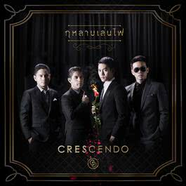 ฟังเพลงอัลบั้ม Crescendo (New Single 2014)