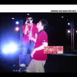 Music Is Live 1998 Anthony Wong (黄耀明); Jan Lamb (林海峰)