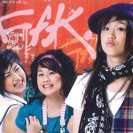 อัลบั้ม Faye Fang Kaew