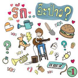 อัลบั้ม รัก...อ๊ะป่าว Vol.1