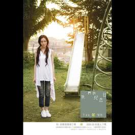 Wo Men De Ji Nian Ri 2007 Christine Fan (范玮琪)