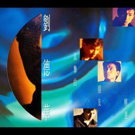 Zhen Zhi De Peng You Jing Xuan 1993 Andy Lau