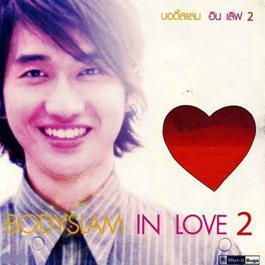 ฟังเพลงอัลบั้ม Bodyslam in Love, Vol. 2