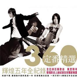 360 Du Ding Fan Jing Xuan Hui Huang Wu Nian Quan Ji Lu 2006 F4