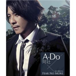 没什么好怕 2010 Ado (阿杜)