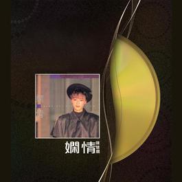 嫻情 2013 陈慧娴