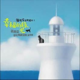 貓耳朵音樂繪本 2 幸福的綠光孫燕姿歷年暢銷金曲演奏輯 2005 Various Artists