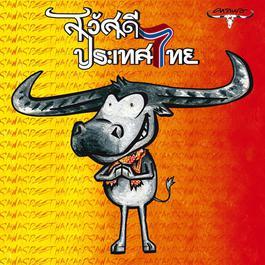 ฟังเพลงอัลบั้ม Sawasdee Pra Ted Thai