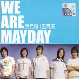 我们是五月天 2003 Mayday