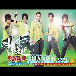 勇敢去愛 2005 K One