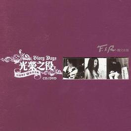 光荣之役 出道周年影音全辑 2005 飞儿乐团