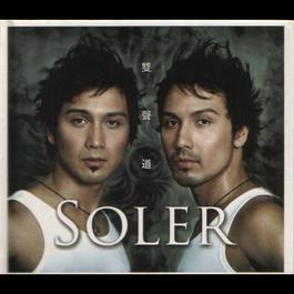 雙聲道 2005 Soler