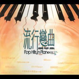 Liu Shin Lian Qu Gang Qin Ji Vol.1 2012 Instrumental Music