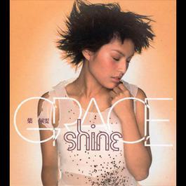 Shine 2001 叶佩雯