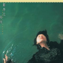 其後 1995 Sammi Cheng