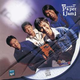 เพลง Paper Jam