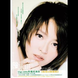 給自己的情歌 2006 梁咏琪