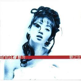 歌之女 1995 Anita Mui