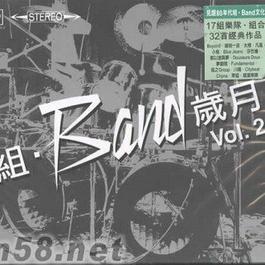 组.Band 岁月 Vol.2 (CD复刻纪念版) (DSD) 2004 Various Artists
