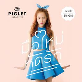 เพลง Piglet Sugar Eyes