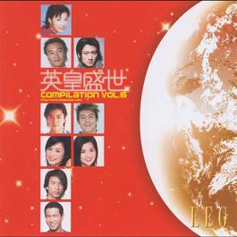Ying Huang Cheng Shi Vol.6 2002 Various Artist