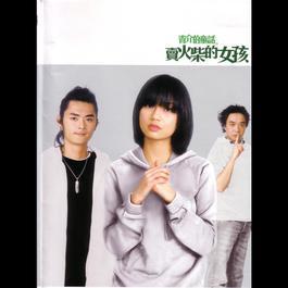 青介的童話之賣火柴的女孩 O.S.T 2005 Various Artists