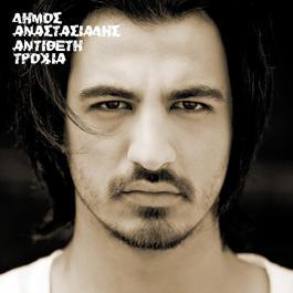 Antitheti Trochia 2011 Δήμος Αναστασιάδης