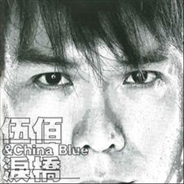 淚橋 2003 伍佰 & China Blue