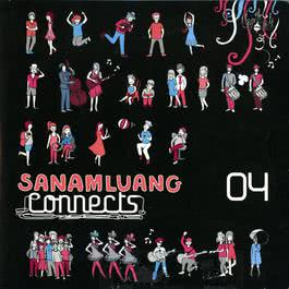 อัลบั้ม Sanamluang connects by Nokia  5700 XpressMusic Part 04