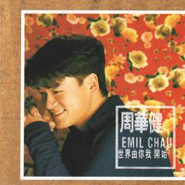 世界由你我開始 1997 Emil Wakin Chau (周华健)