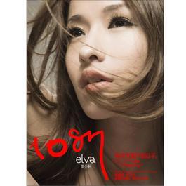 1087 2006 Elva Hsiao (萧亚轩)
