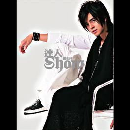 達人SHOW 2004 羅志祥