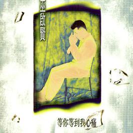 Deng Ni Deng Dau Wo Shin Tung 2014 Eric Moo