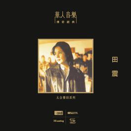 田震(田震作品精選集) 1996 田震