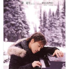 爱是我们的 2003 陈冠宇