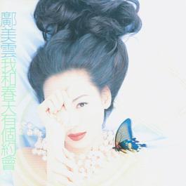 我和春天有个约会 1996 邝美云