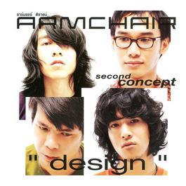 ฟังเพลงอัลบั้ม Design