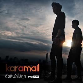 เพลง Karamail