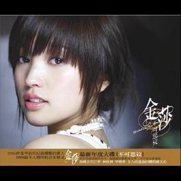 不可思议 2006 Kym Jin