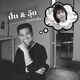 ฟังเพลงอัลบั้ม Thoe Thao Nan