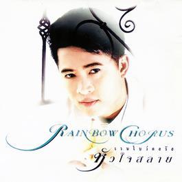 ฟังเพลงอัลบั้ม Rainbow Chorus - เรนโบว์ คอรัส หัวใจสลาย