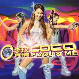 真情人You & Me 2000 CoCo Lee