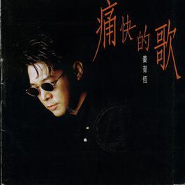 Joyful Song 2006 Johnny Chiang Yu-Heng (姜育恒)