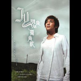 獨角獸 2006 洪俊揚