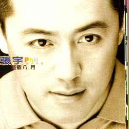 Cheng Ke Pa Yueh 1997 Phil Chang