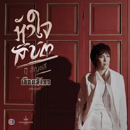 ฟังเพลงอัลบั้ม เพลงประกอบละคร เลือดมังกร ตอน หงส์-Lueat Mangkon, Ep. Hong (Original Soundtrack)