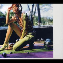 I [Love] Gigi NS + GH 36 Hits 2004 GiGi Liang