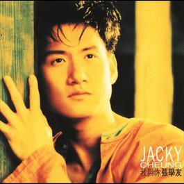 Wu Yu Ni 2012 Jacky Cheung